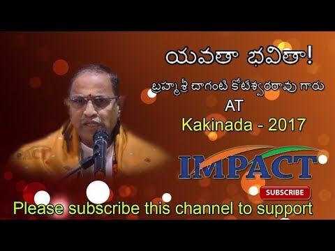 Yuvatha Bhavitha | Chaganti Koteswara Rao | TELUGU IMPACT Kakinada 2017