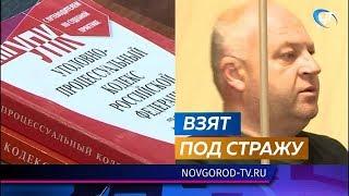 Начальник новгородской дорожной полиции Владимир Лонский два месяца проведет под стражей