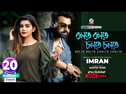 Imran - Bolte Bolte Cholte Cholte | বলতে বলতে চলতে চলতে | Full Video Song 2015 | Sangeeta Exclusive