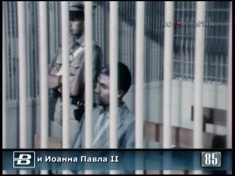 Италия. Заседание суда по делу о покушении на главу Римско-католической церкви 8.08.1985