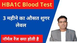 HbA1c blood test in hindi/ HbA1c normal range/ hba1c टेस्ट क्या होता है/ glycosylated hemoglobin •••