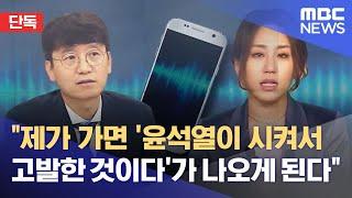 MBC, 김웅 통화 파일 공개