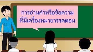 สื่อการเรียนการสอน การอ่านคำหรือข้อความที่มีเครื่องหมายวรรคตอน ป.5 ภาษาไทย