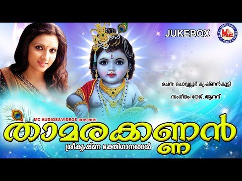 താമരക്കണ്ണന്‍ | Thamarakkannan | Hindu Devotional Songs Malayalam | Guruvayoorappan Songs Mp3
