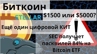 Биткоин. $1500 или $5000? Ещё один цифровой КИТ. SEC получает пасквилей 84% на Bitcoin ETF