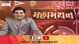 Mahamanthan: આબરૂનું 'ધોવાણ' ? | Vtv Gujarati