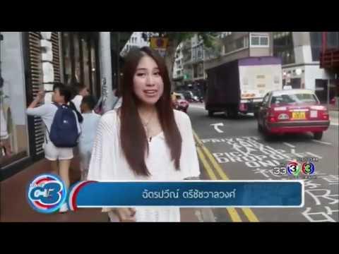 สถานีชาร์จรถไฟฟ้า ในไทย