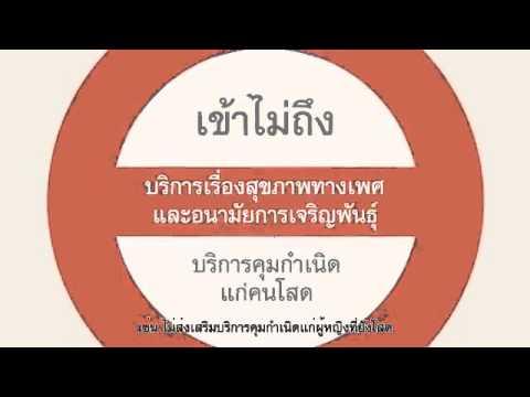 UNFPA Sexual Health (Thai Version)