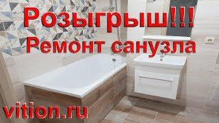 Розыгрыш: бесплатный ремонт санузла! Ремонт ванной комнаты