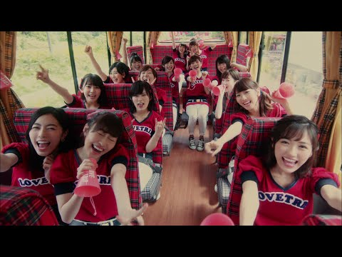 『LOVE TRIP』 フルPV ( #AKB48 )