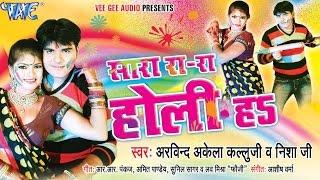 Sara Ra Ra Holi Ha - Kallu Ji - Video JukeBOX - Bhojpuri Hit Holi Songs 2015 HD