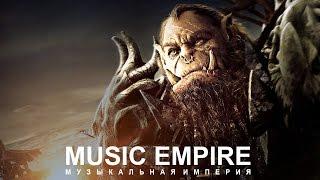 Очень Мощная Красивая Эпическая Музыка! Настоящая музыка войны! Потрясающий трек!