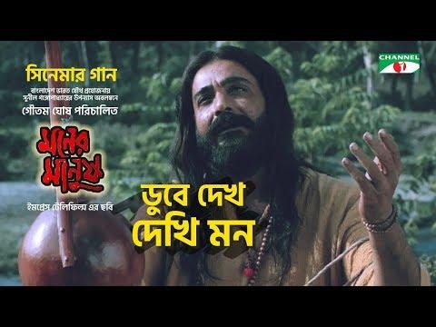 ডুবে দেখ দেখি মন   Dube dekh dekhi mon   Proshenjit   Chanchal   Moner Manush Movie Song