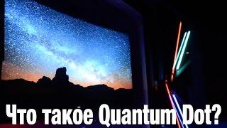 <p>НАчало новой эры. Первый телевизор на квантовых точках. </p>  <p>В ходе выставки CES 2015 было представлено новое поколение телевизоров, построенных на технологии квантовых точек (Quantum Dot).</p>  <p>В телевизорах Samsung SUHD