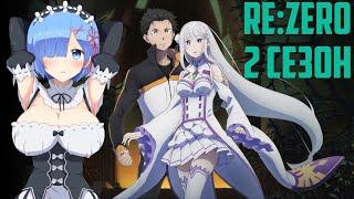 Re Zero 2 Сезон. Жизнь С Нуля в Альтернативном Мире 2 сезон ! Дата выхода Ре зеро 2 сезон
