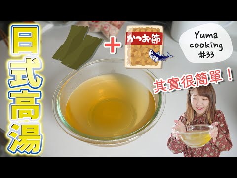 Yuma教學如何製作日式高湯,別再用味粉