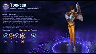 Heroes of the storm/Герои шторма. Pro gaming. Трейсер. DD билд.