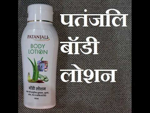 , title : 'Patanjali Body Lotion Review | पतंजलि बॉडी लॉशन | Winter Skin Care  | GharGrihasti'