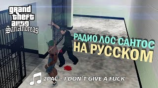 2PAC - I DON'T GIVE A FUCK | РАДИО ЛОС САНТОС НА РУССКОМ
