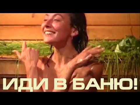 ИДИ В БАНЮ!!! Русская Баня - здоровье и радость! Лучшие клипы про баню