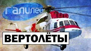 Галилео   Вертолёты 🚁 Helicopters