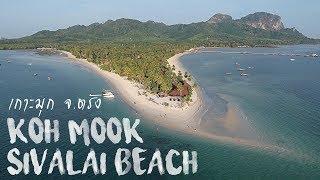 preview picture of video 'VLOG#13.1: รีวิว เกาะมุก สิวาลัย บีช รีสอร์ท (Koh Mook Sivalai Beach Resort)'
