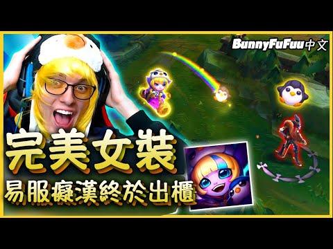BunnyFuFuu Cosplay...