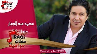 تحميل و مشاهدة محمد عبد الجبار - عندك كلام - كوم درجنى - يا ميجنا MP3