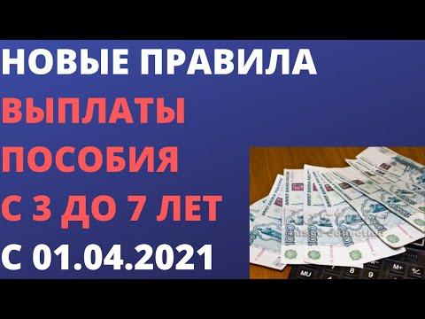 Новые правила выплаты пособия с 3 до 7 лет с 1 апреля 2021 года