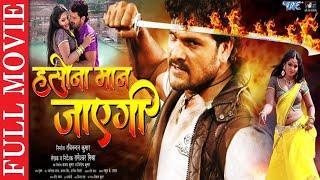सईया बकलोल (2020) होली स्पैशल -खेसारी लाल की सबसे बड़ी कॉमेडी फिल्म 2020   पारिवारिक फिल्म 2020