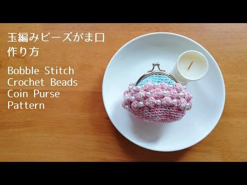[かぎ針編み] 玉編みビーズがま口の編み方&作り方 Bobble stitch Crochet beads Coin Purse Pattern [100均 ダイソー セリア ハンドメイド 編み物]