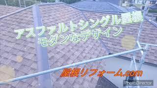 🎦【動画】屋根:アスファルトシングル