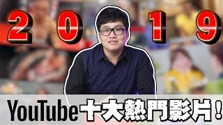 【Joeman】2019年台灣十大Youtube熱門影片榜單!出現了超乎預期的影片!