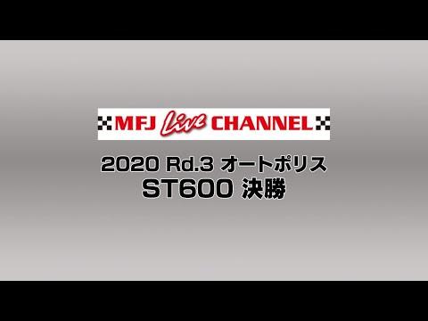 2020 全日本ロードレース第3戦大分・オートポリス ST600 決勝レースの様子をライブで配信したライブ配信動画