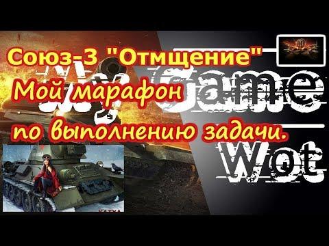 """World Of Tanks 2019, Союз 3, """"Отмщение"""", выполняю задачу!"""