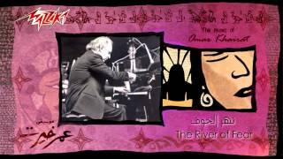 Nahr El Khouf - Omar Khairat نهر الخوف - عمر خيرت
