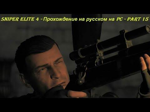 Sniper Elite 4 - Прохождение на русском на PC - Part 15