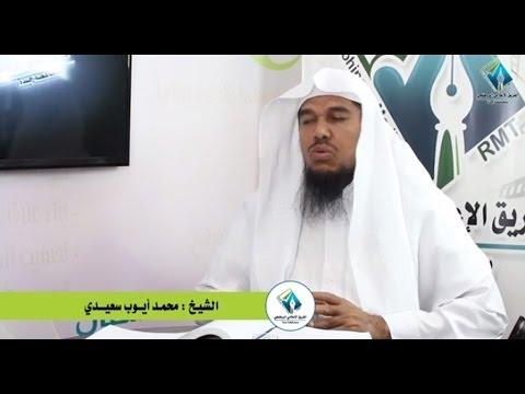 سلسلة تاريخ أراكان (5) | باللغة الروهنجية | الحلقة الثالثة | ضيف الحلقة الشيخ محمد أيوب سعيدي