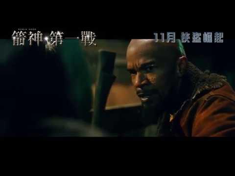 """""""ROBIN HOOD""""  HK Teaser Trailer 2"""