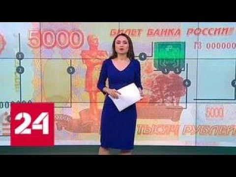 Нашествие фальшивок на банкоматы. Что делать с липовыми купюрами - Россия 24