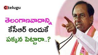 తెలంగాణవాదాన్ని కేసీఆర్ అందుకే పక్కన పెట్టారా..?   CMKCR Politics   GHMC Elections   Ok Telugu