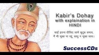 Kabir Doha Meaning - Sai Itna Dijiye - YouTube