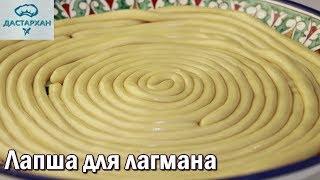 Лапша для лагмана.  ЛЕГКО и ПРОСТО! Тесто для лагмана. Уйгурская кухня. Дунганская кухня.