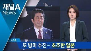아베, 6월 또 방미 추진…초조해진 일본 | Kholo.pk
