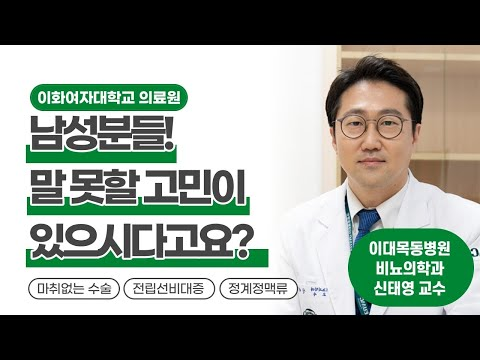 마취 없는! 통증 없는! 전립선 수술! 시원하게~~비뇨의학과 신태영 교수