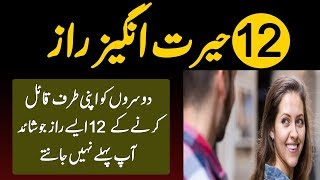 12 Great Tips To Impress Or Attract Anyone Hindi Urdu