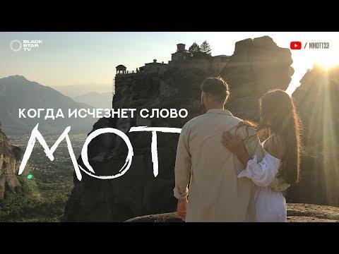 Мот - Когда исчезнет слово (тизер клипа)