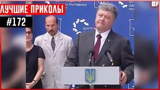 ПРИКОЛЫ 2017 Ноябрь #172 ржака до слез угар прикол - ПРИКОЛЮХА