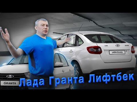 Lada Granta Лифтбек багажник резиновый