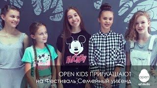 """Open Kids - приглашение на Фестиваль """"Семейный уикенд"""" - Open Art Studio"""